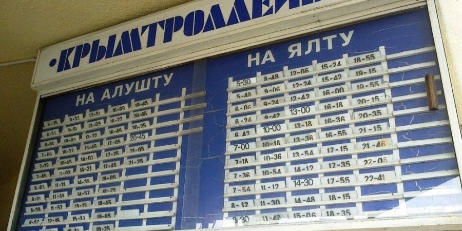 Рассписание тролейбусов Алушты